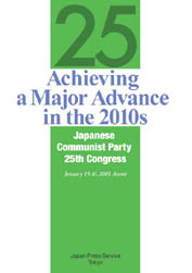 25th cover - Japanese News in English from Japan Press Service